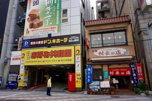 Outside of Okonomimura
