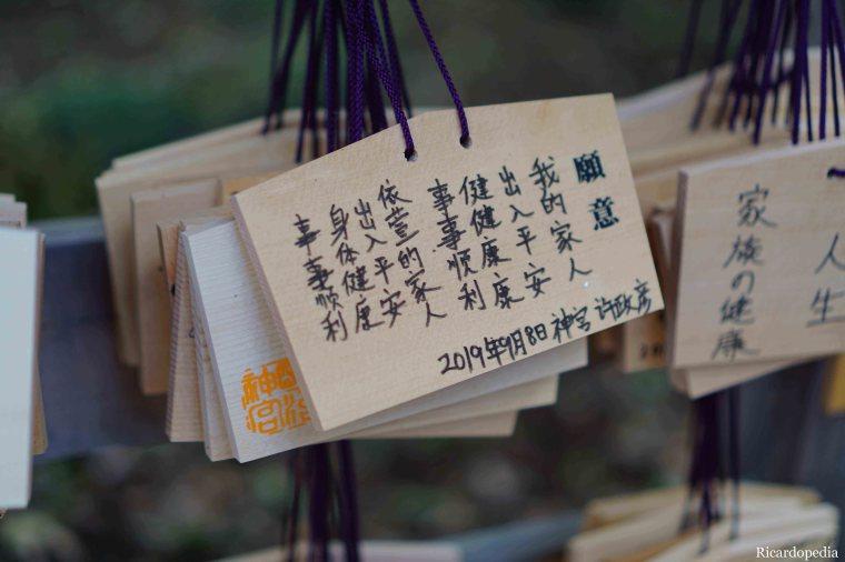 Japan Tokyo Meiji Shrine