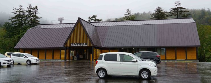 Japan Hokkaido Asahidake Visitor Center